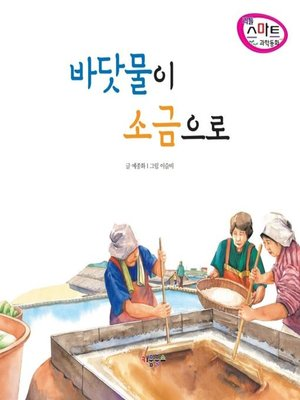 cover image of 바닷물이 소금으로
