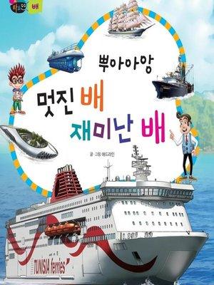 cover image of 뿌아아앙 멋진 배 재미난 배