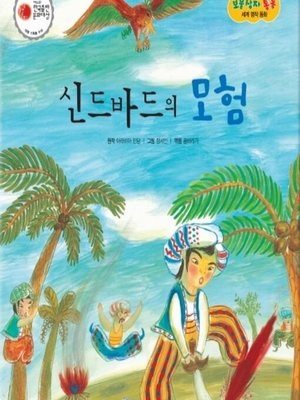 cover image of 신드바드의 모험