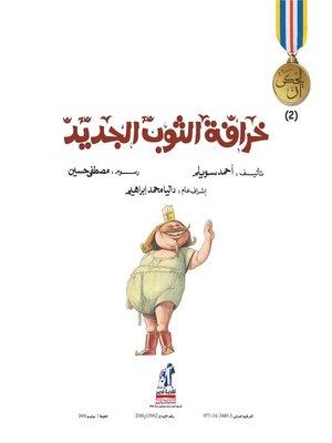 cover image of خرافة الثوب الجديد
