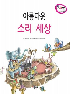cover image of 아름다운 소리 세상