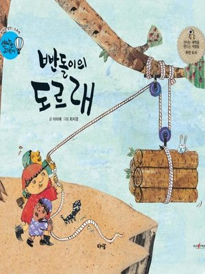 cover image of 빤돌이의 도르래
