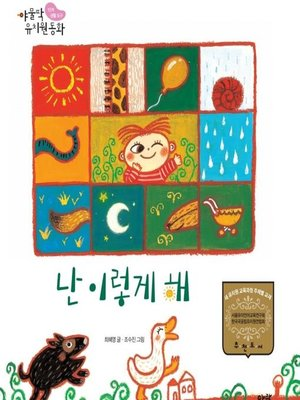 cover image of 난 이렇게 해
