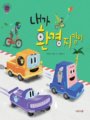 cover image of 내가 환경 지킴이
