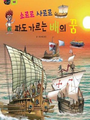 cover image of 소르르 사르르 파도 가르는 배의 꿈
