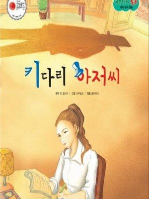 cover image of 키다리 아저씨