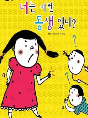 cover image of 너는 이런 동생 있니?
