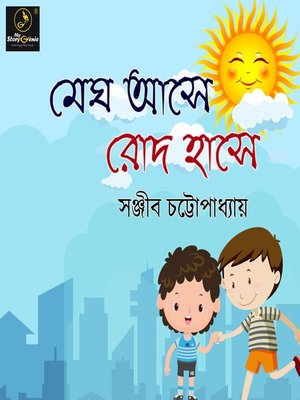 cover image of Megh Ase Rodh Hanshe