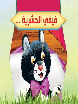 cover image of فيفي الحشرية