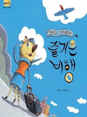 cover image of 꼬미와 함께하는 즐거운 비행(비행기승무원)