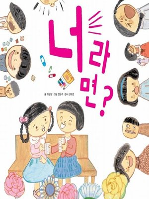 cover image of 너라면?
