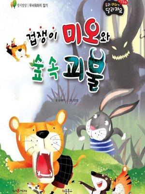 cover image of 겁쟁이 미오와 숲 속 괴물