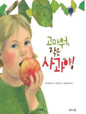 cover image of 고마워, 작은 사과야!