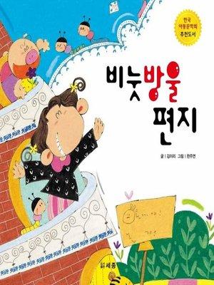 cover image of 비눗방울 편지