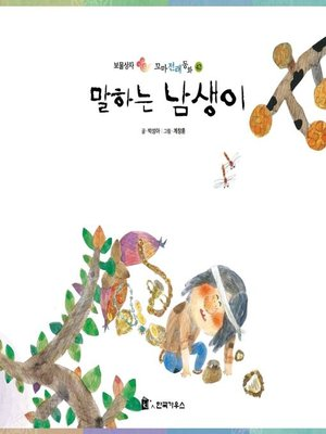cover image of 말하는 남생이