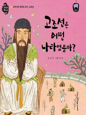 cover image of 고조선은 어떤 나라였을까?
