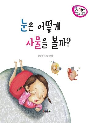 cover image of 눈은 어떻게 사물을 볼까?