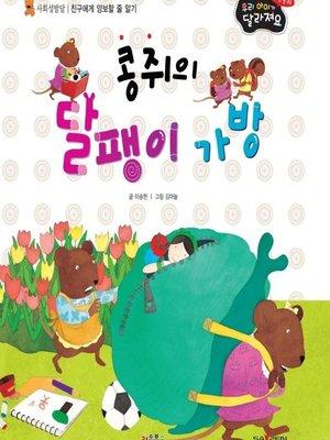 cover image of 콩쥐의 달팽이 가방