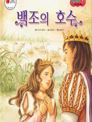 cover image of 백조의 호수