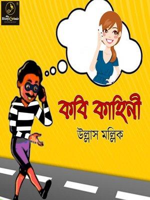 cover image of Kabi Kahini