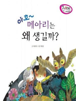 cover image of 야호~ 메아리는 왜 생길까?