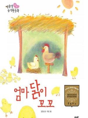 cover image of 엄마 닭이 꼬꼬