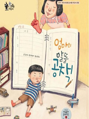 cover image of 엄마의 알뜰 공책