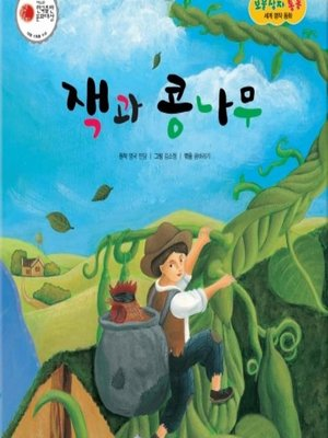 cover image of 잭과 콩나무