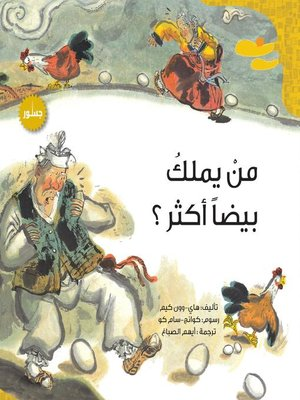 cover image of من يملك بيضا أكثر