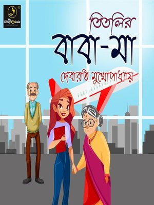 cover image of Titlir Baba Maa