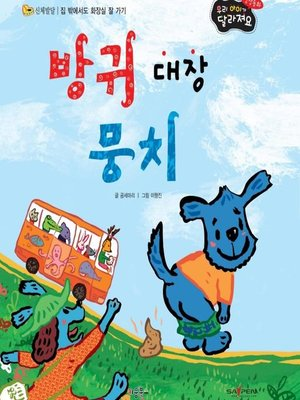 cover image of 방귀 대장 뭉치