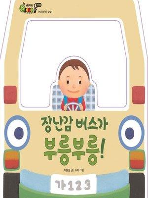 cover image of 장난감 버스가 부릉부릉!