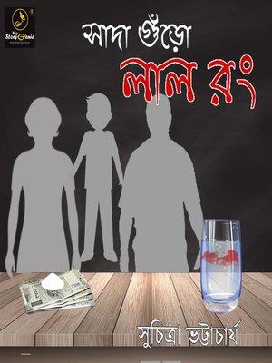 cover image of Sada Guro Lal Rong