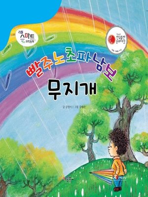 cover image of 빨주노초파남보 무지개