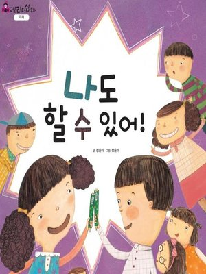 cover image of 나도 할 수 있어!