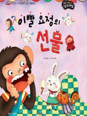 cover image of 이빨 요정의 선물