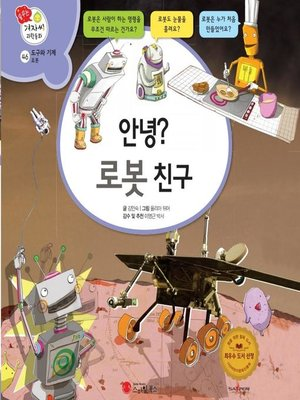 cover image of 안녕? 로봇 친구