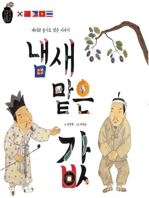 cover image of 냄새 맡은 값