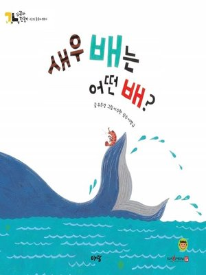cover image of 새우 배는 어떤 배?