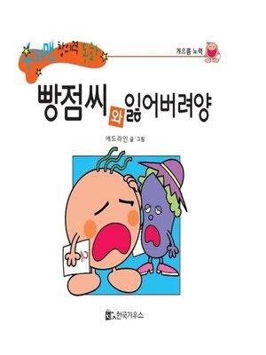 cover image of 빵점씨와 잃어버려양