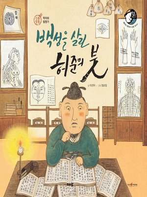 cover image of 백성을 살린 허준의 붓