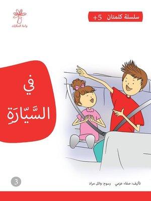 cover image of في السيارة