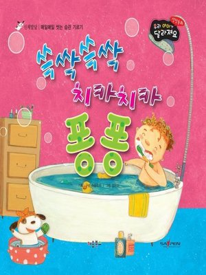 cover image of 쓱싹쓱싹 치카치카 퐁퐁