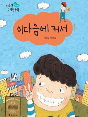 cover image of 이다음에 커서
