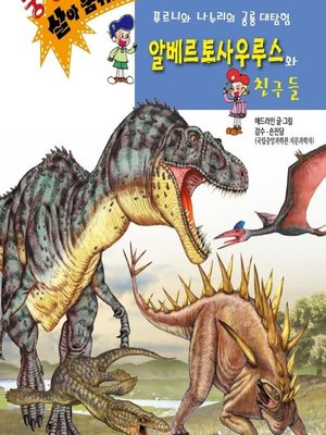 cover image of 알베르토사우루스와 친구들