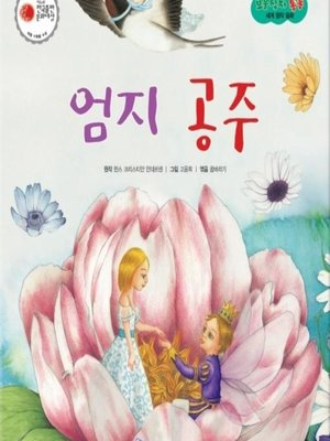 cover image of 엄지 공주