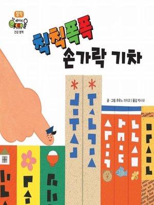 cover image of 칙칙폭폭 손가락 기차