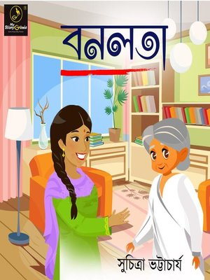 cover image of Banolata