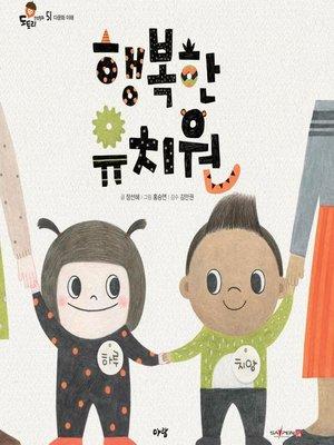 cover image of 행복한 유치원