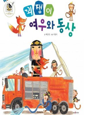 cover image of 꾀쟁이 여우와 동상